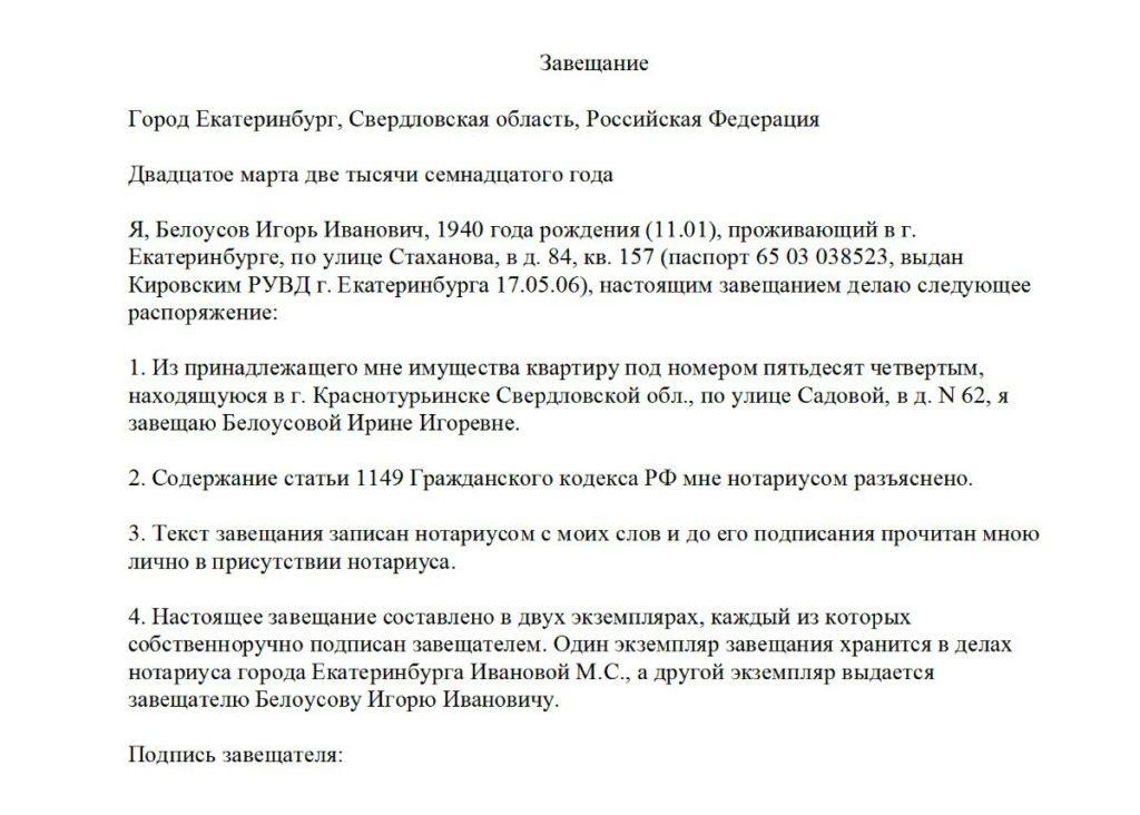 лишенная завещание содержание статьи 1149 гражданского кодекса рф упрашивал