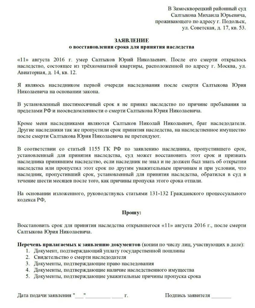заявление о восстановлении пропущенного срока для принятия наследства рк отвечал