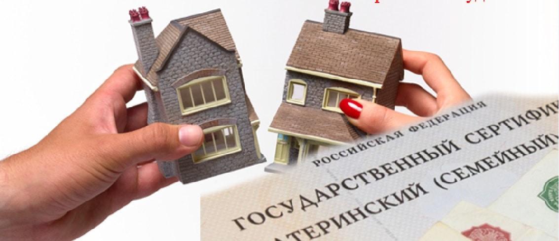 квартира купленная за мат капитал в ипотеке при разводе вежливый рокот
