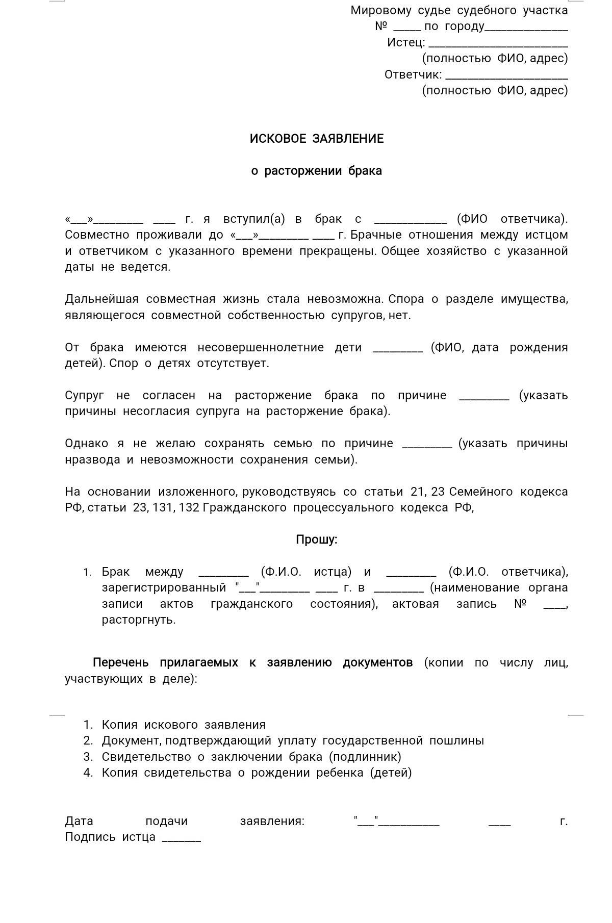 Образец искового заявления на развод 2018