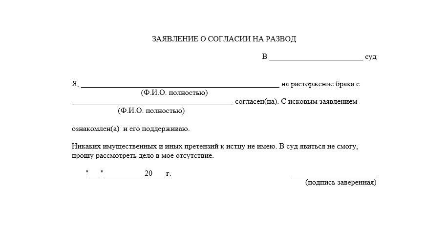 Заявление о согласии на развод