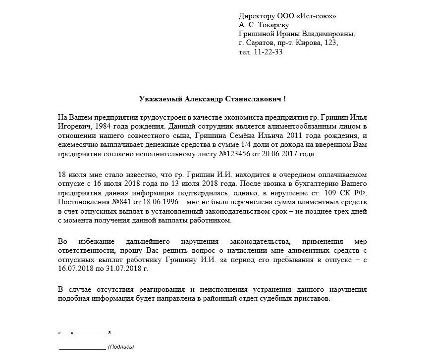 Образец заявления директору о выплате алиментов