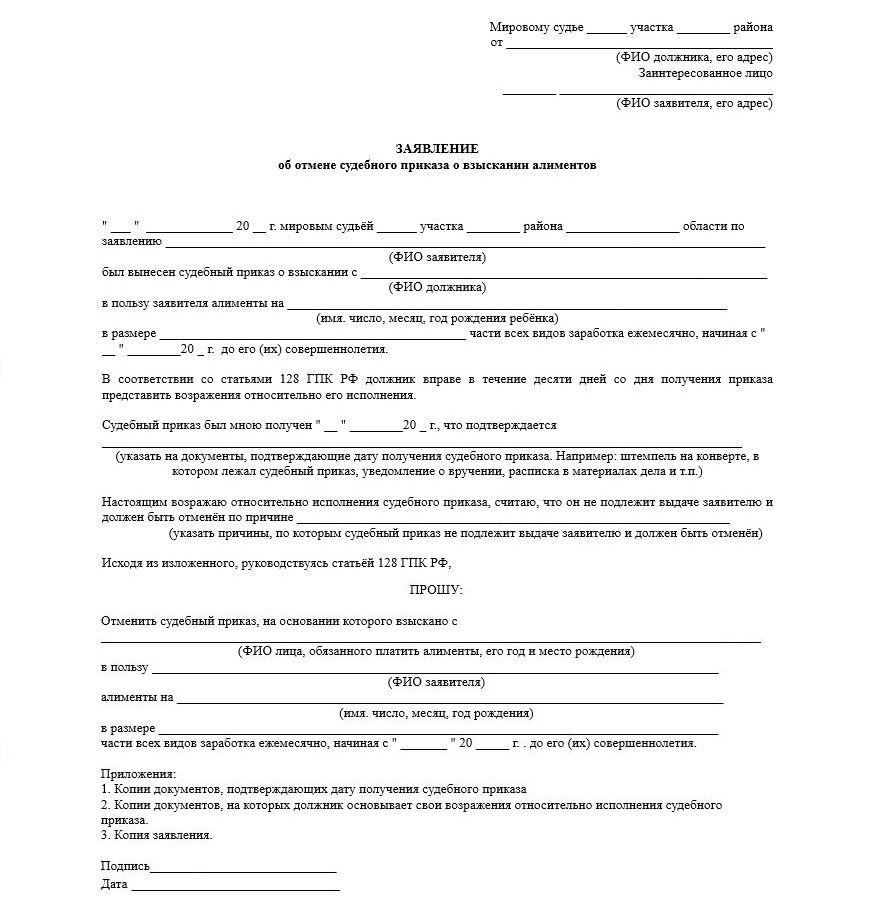 Образец заявления об отмене судебного приказа о выплате алиментов
