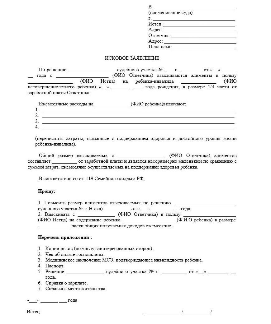 Образец заявления на изменение алиментов