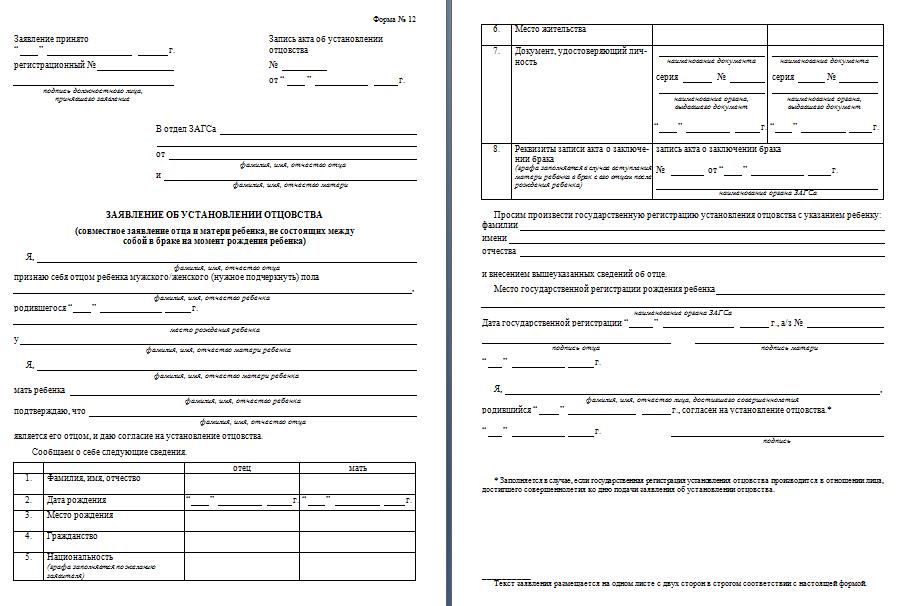 Образец заявления по форме 12