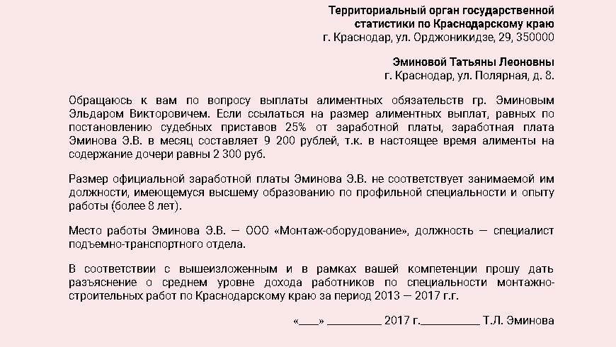 Образец заявления в Росстат