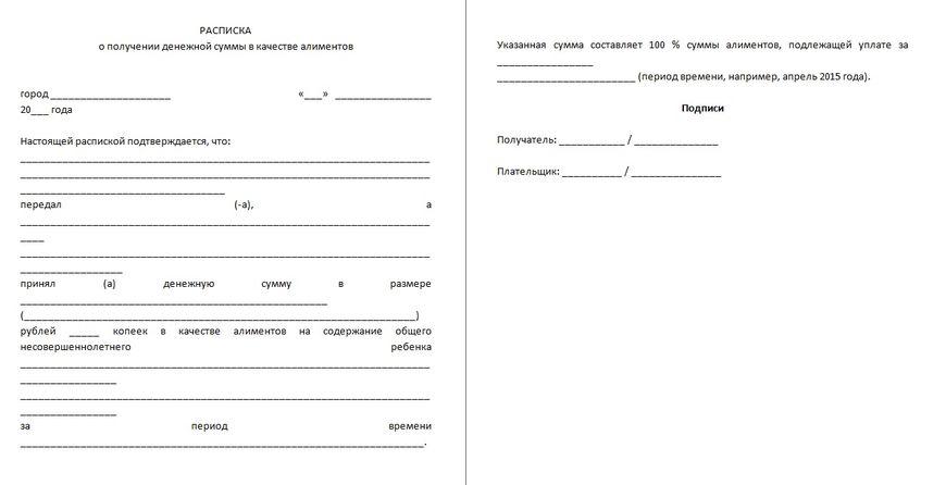 Образец расписки о получении алиментов