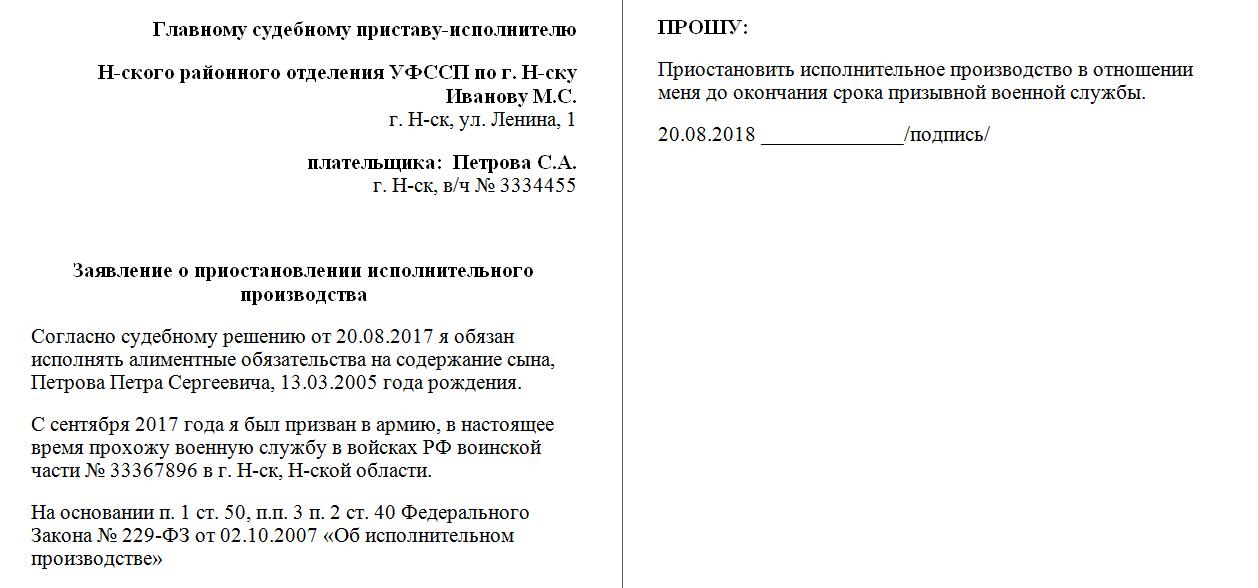 Образец заявления о приостановлении алиментов
