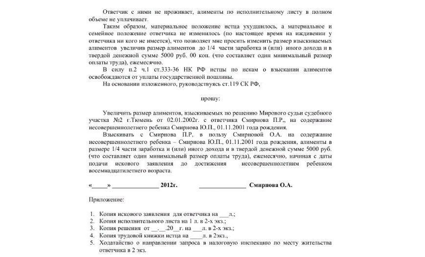 Образец заявления об изменении размера алиментов