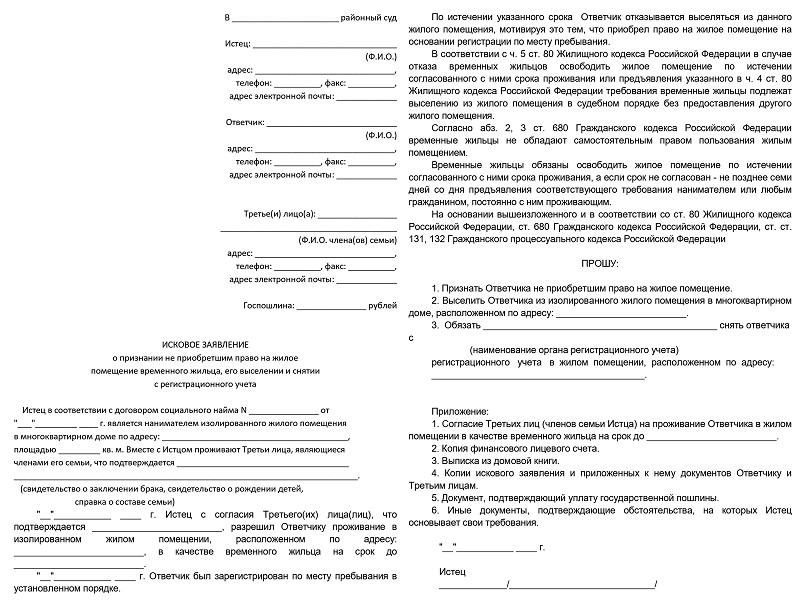 Исковое заявление на выписку из квартиры через суд – образец и порядок оформления