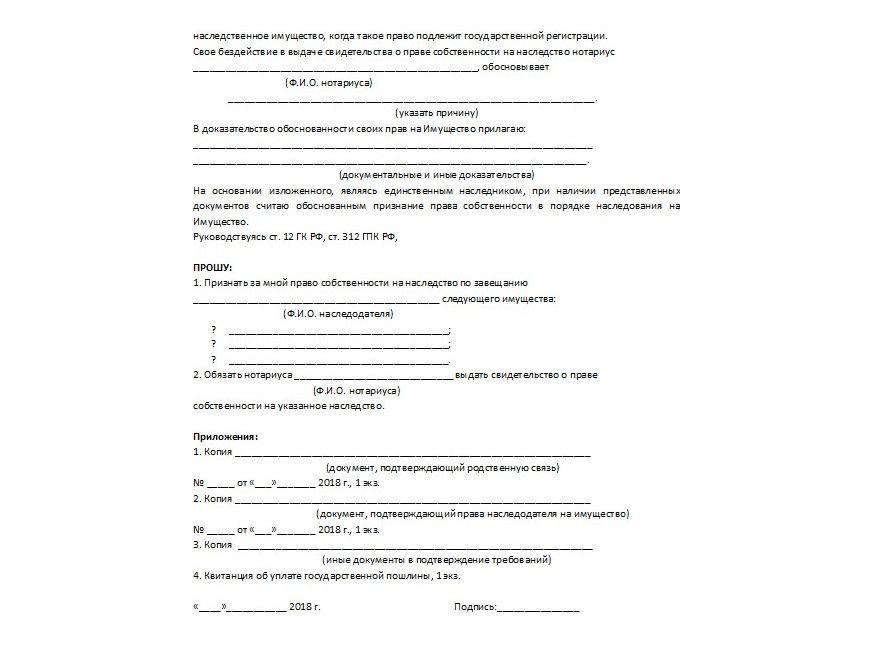 Исковое заявление о признании права собственности по завещанию