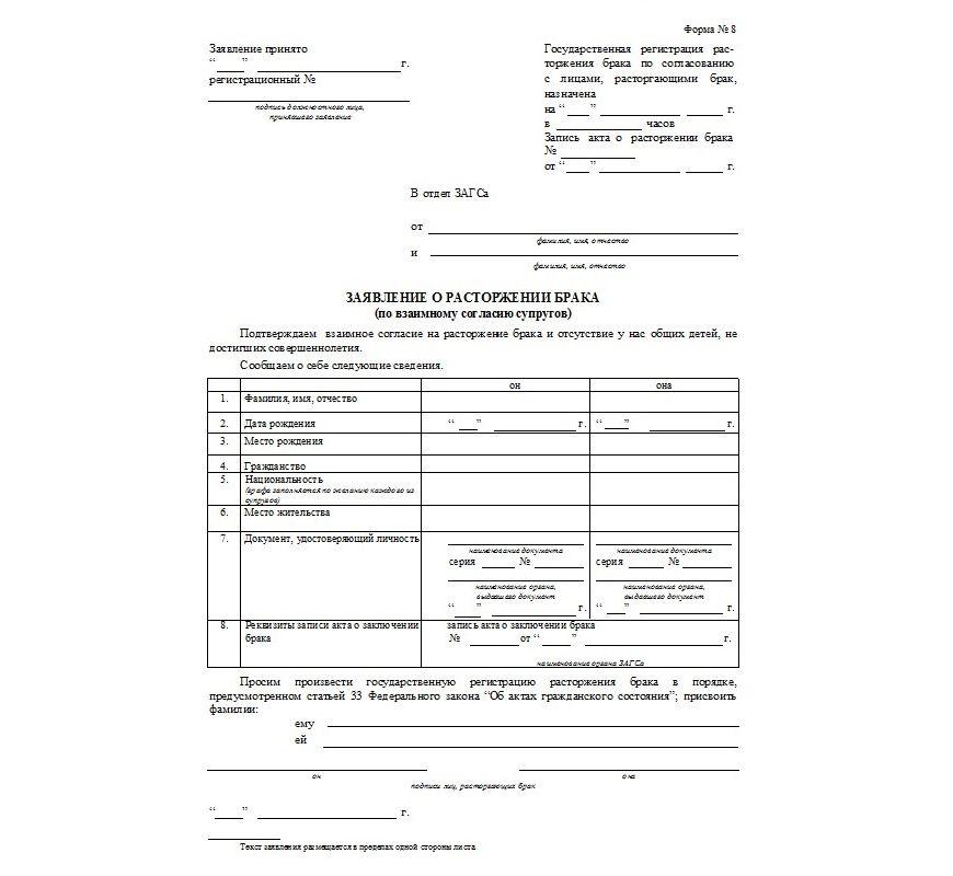 Форма заявления на развод №8