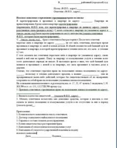 Изображение - Иск о выселении из квартиры, образец заявления isk-o-vyselenii-iz-munitsipalnogo-zhilya-238x300