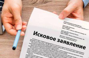 Изображение - Процедура принудительного выселения из квартиры по решению суда iskovye-zayavleniya-300x196