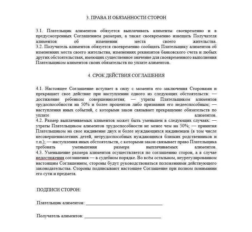 Соглашение по выплате алиментов