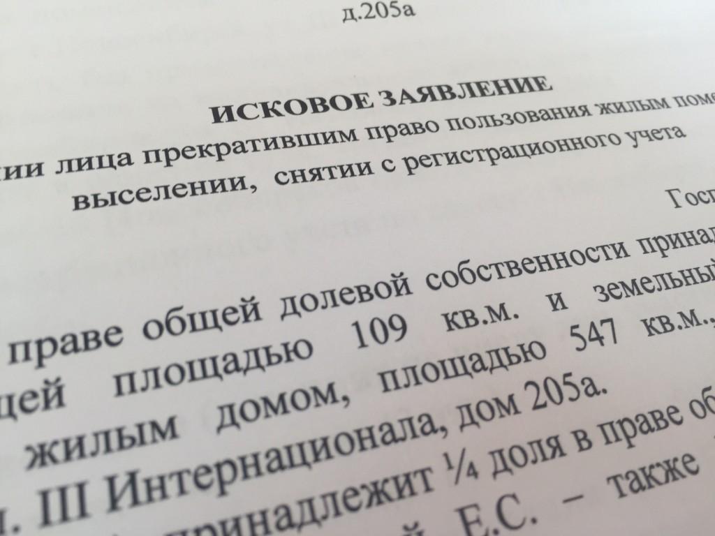 Изображение - Образец доверенности 2019-2020 года на продажу доли в квартире kak-vyselit-zhilca-iz-kvartiry-1024x768