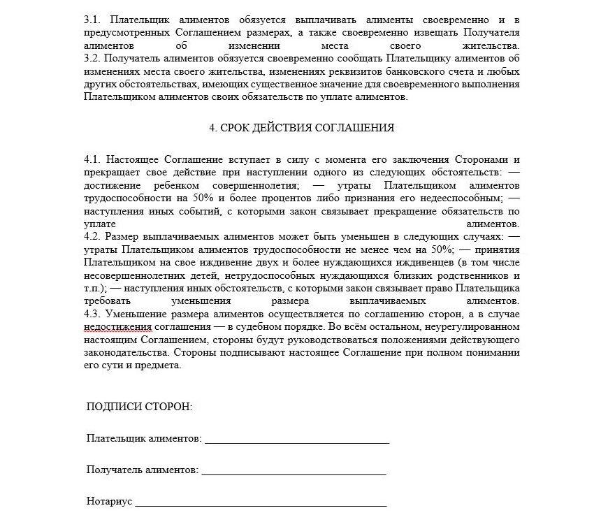 Образец мирового соглашения по алиментам в суде