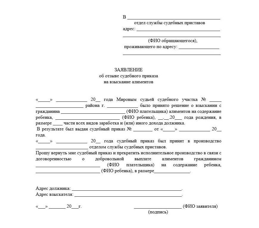 Заявление для отзыва судебного приказа со стороны получателя