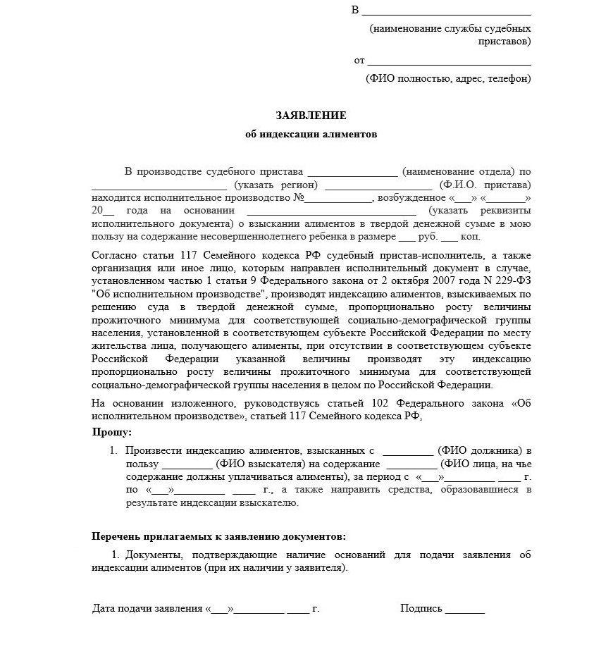 Заявление на расчет алиментов образец