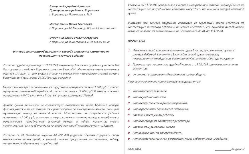 Образец заявления об изменении способа взыскания алиментов