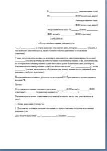 Изображение - Процедура принудительного выселения из квартиры по решению суда kartinka-1-213x300