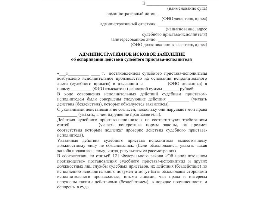 Образец заявления об оспаривании действий судебного пристава