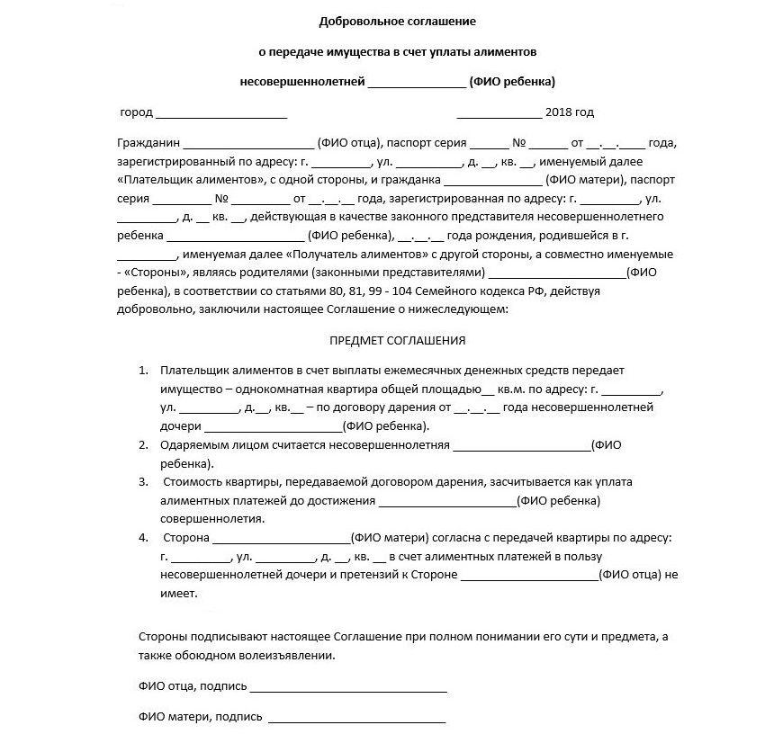 Образец соглашения о передаче квартиры в счет алиментов
