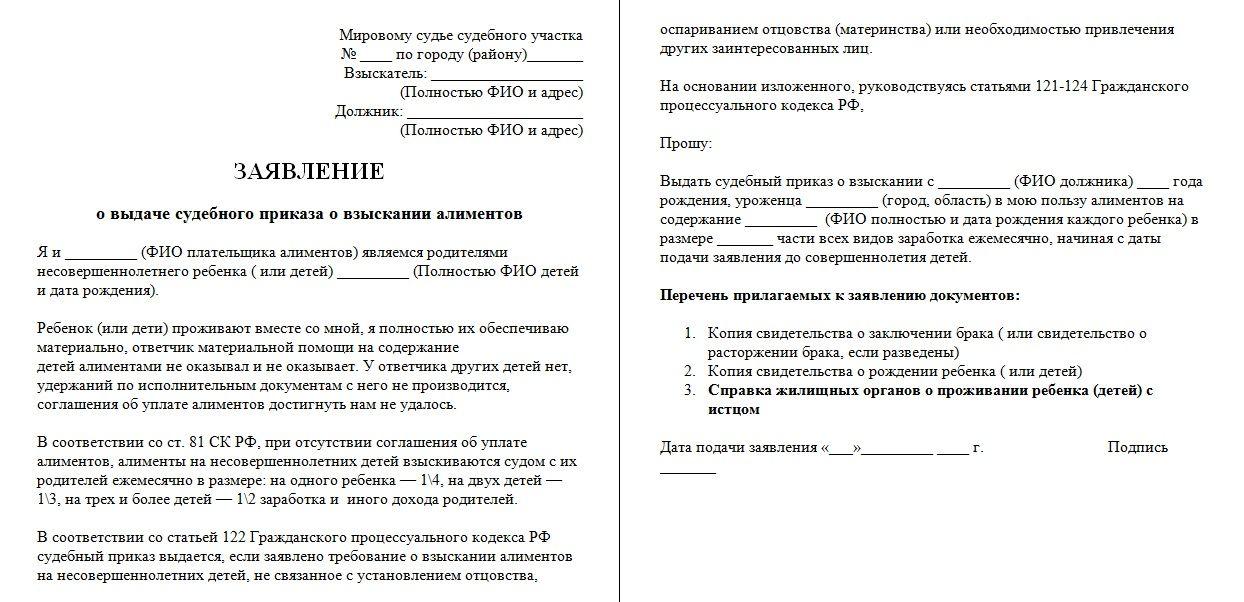 Заявление о получении судебного приказа на взыскание алиментов