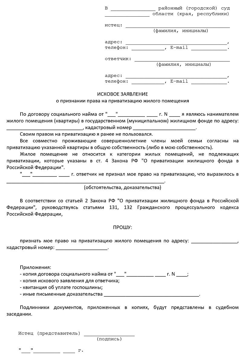 Изображение - Порядок приватизации комнаты в коммунальной квартире документы, с чего начать Iskovoe-zayavlenie