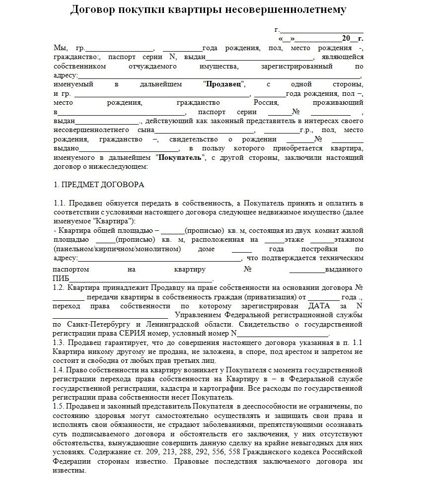 Образец договора покупки квартиры