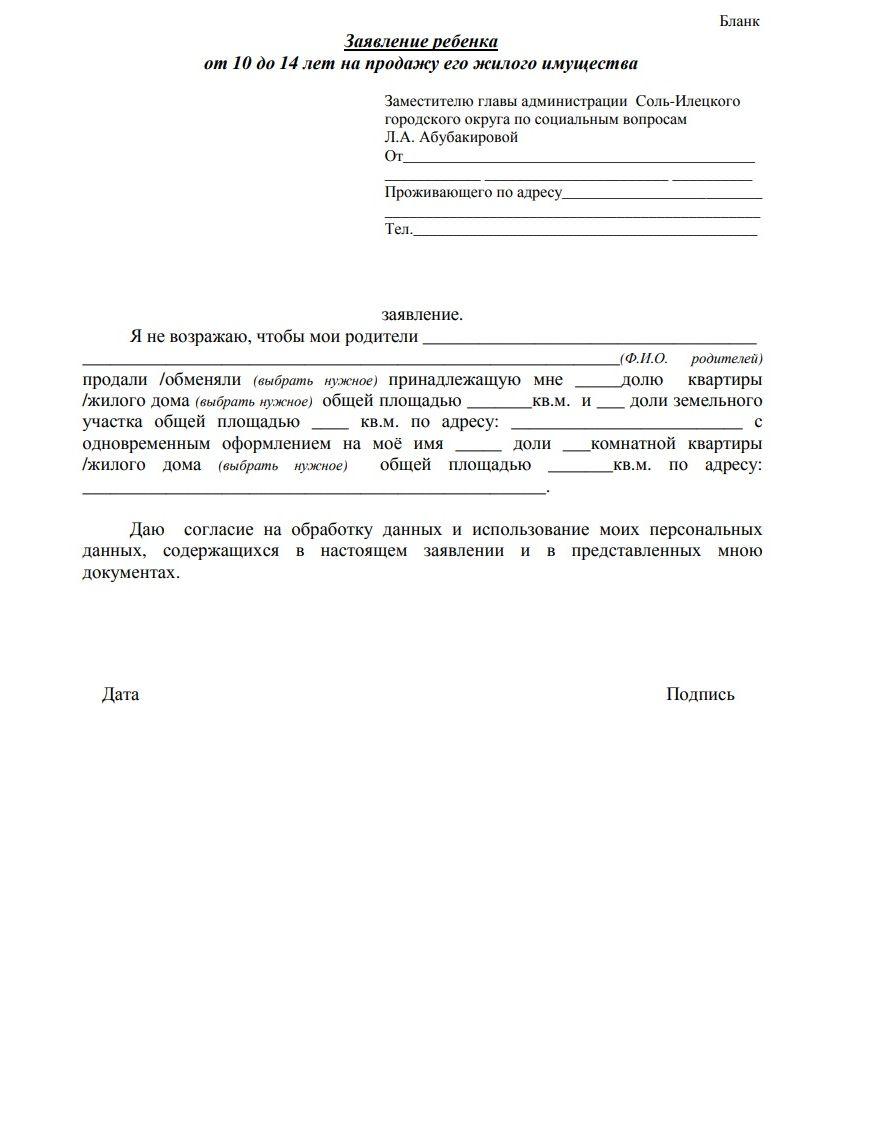 Образец письменного согласия на совершение сделки