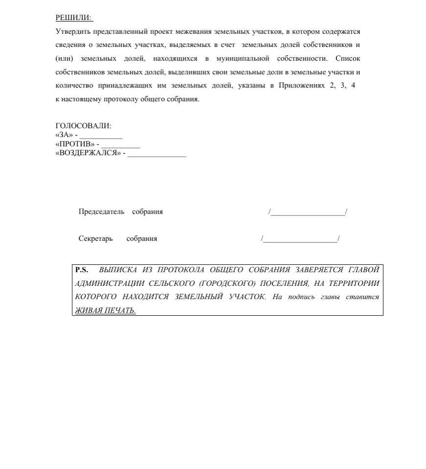Образец протокола собрания дольщиков