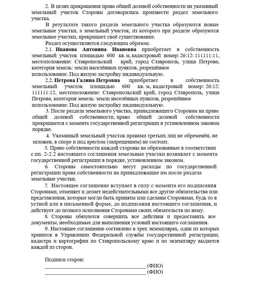 Соглашение о разделе земельного участка и прекращении права общей долевой собственности