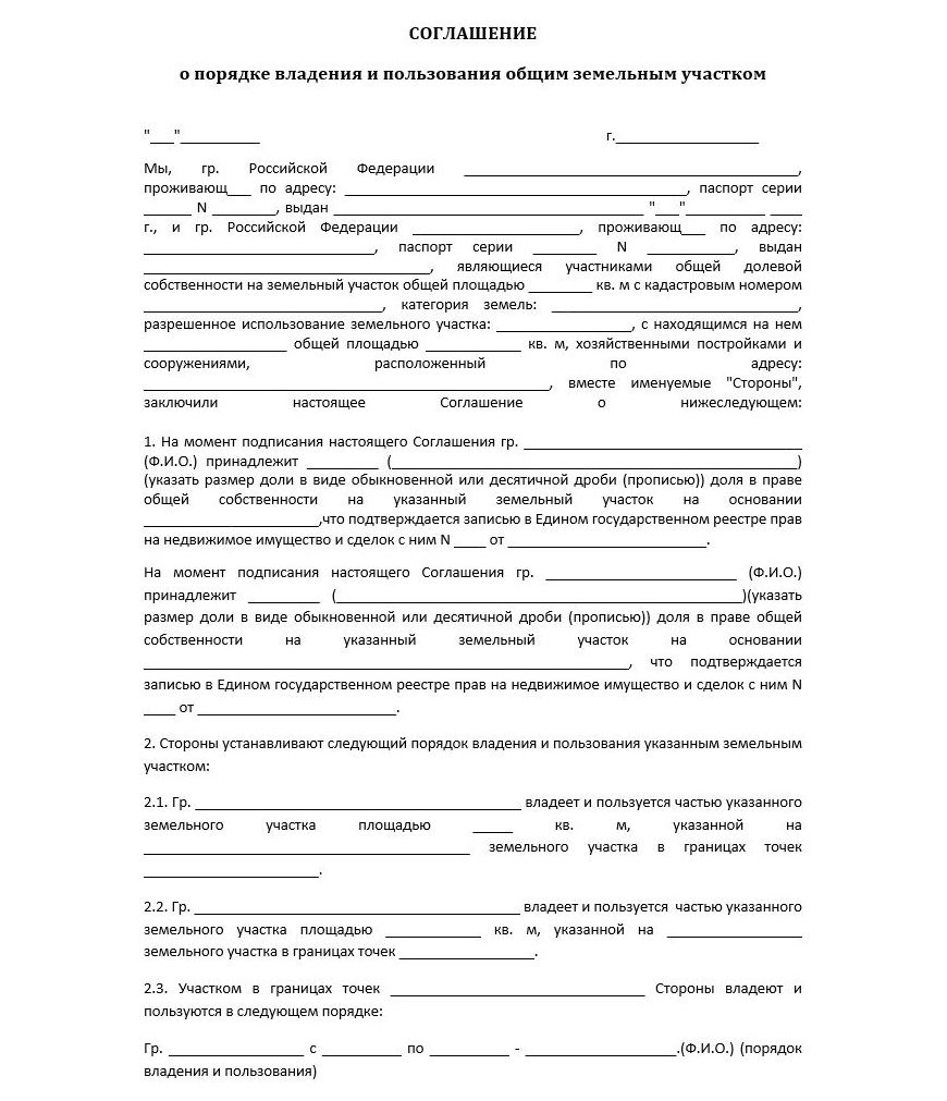 Образец соглашения о порядке пользования долей земельного участка