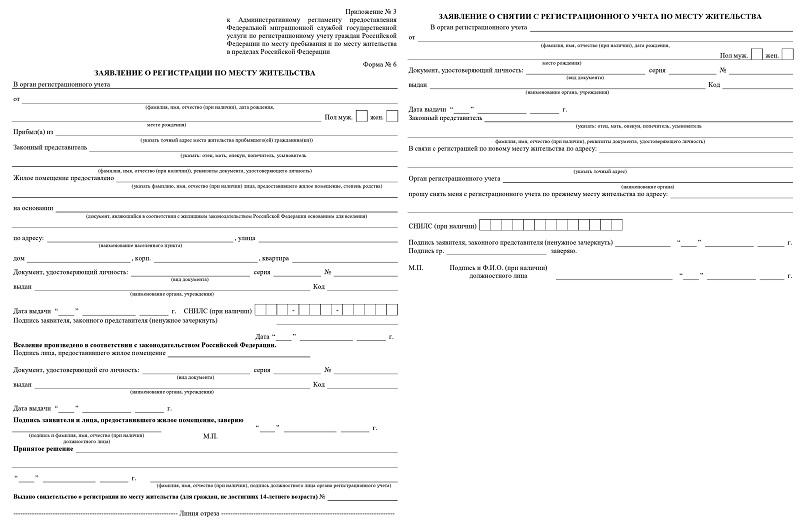 Изображение - Порядок прописки в квартире с долевой собственностью page1-4