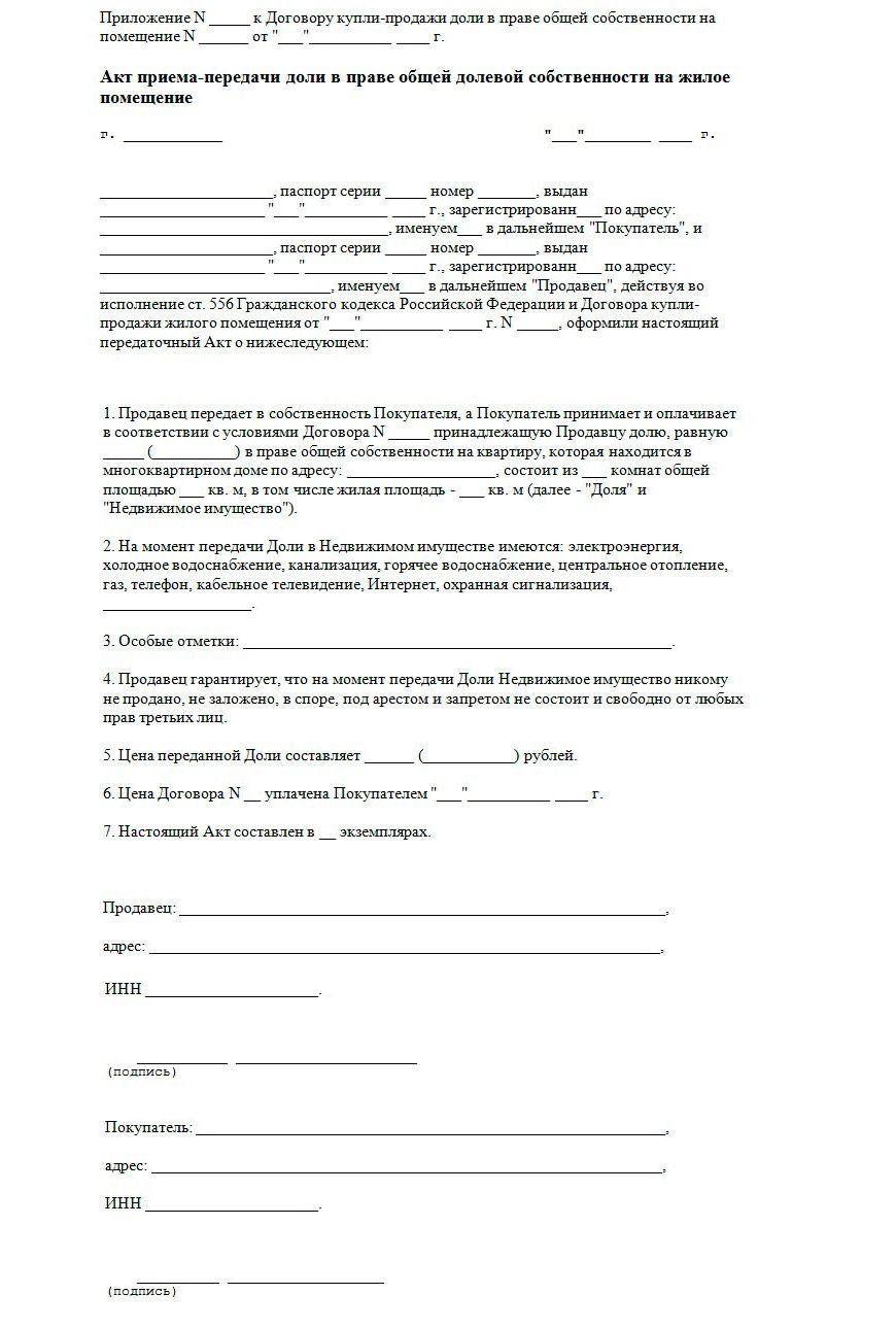 Образец приложения к договору купли-продажи