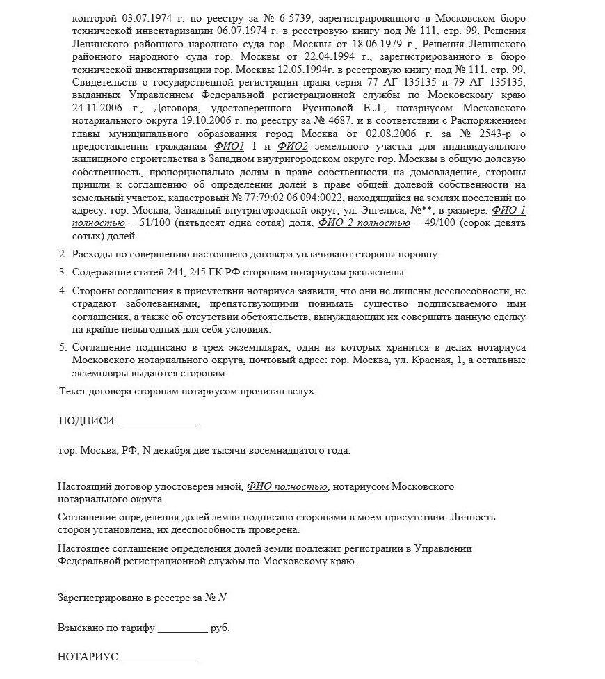 образец соглашения об определении долей на земельный участок