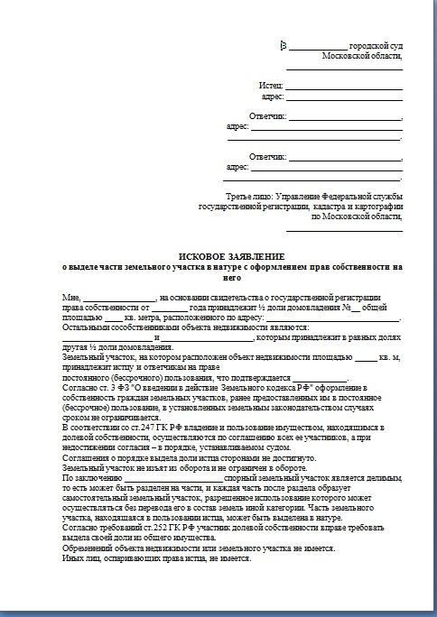 Изображение - Исковое заявление о выделе доли земельного участка 1