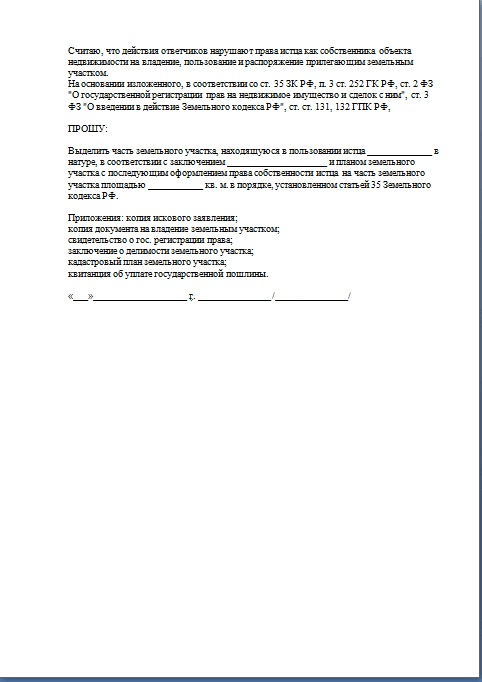 Изображение - Исковое заявление о выделе доли земельного участка 2