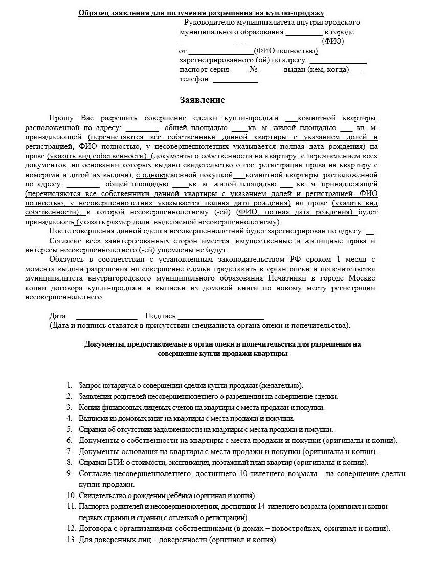 Образец заявления для разрешения ООП на продажу квартиры