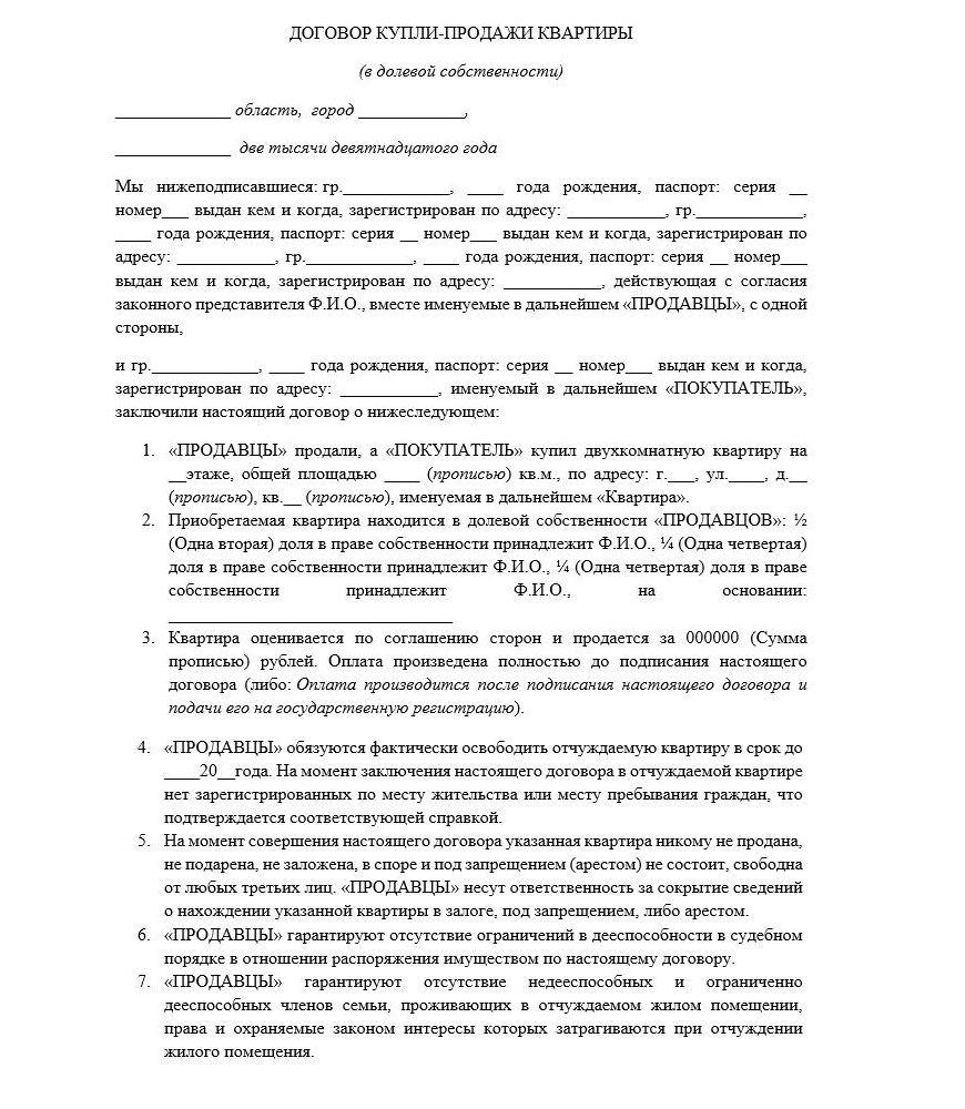 Типовой бланк договора купли-продажи квартиры содольщиками