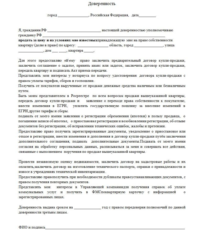 Изображение - Образец доверенности 2019-2020 года на продажу доли в квартире doverennost-na-prodazhu-doli-v-kvartire-1