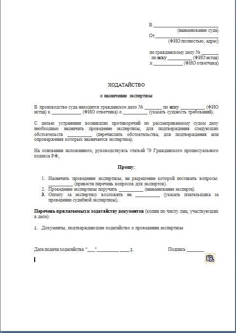 Изображение - Исковое заявление о выделе доли земельного участка hodatajstvo
