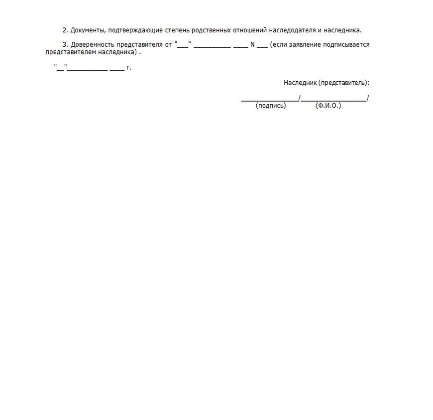 Образец заявления об отказе от наследства