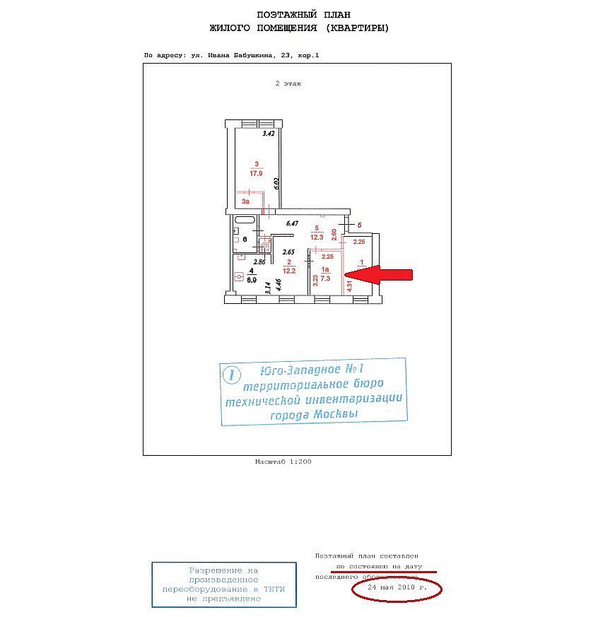 Поэтажный план жилого помещения