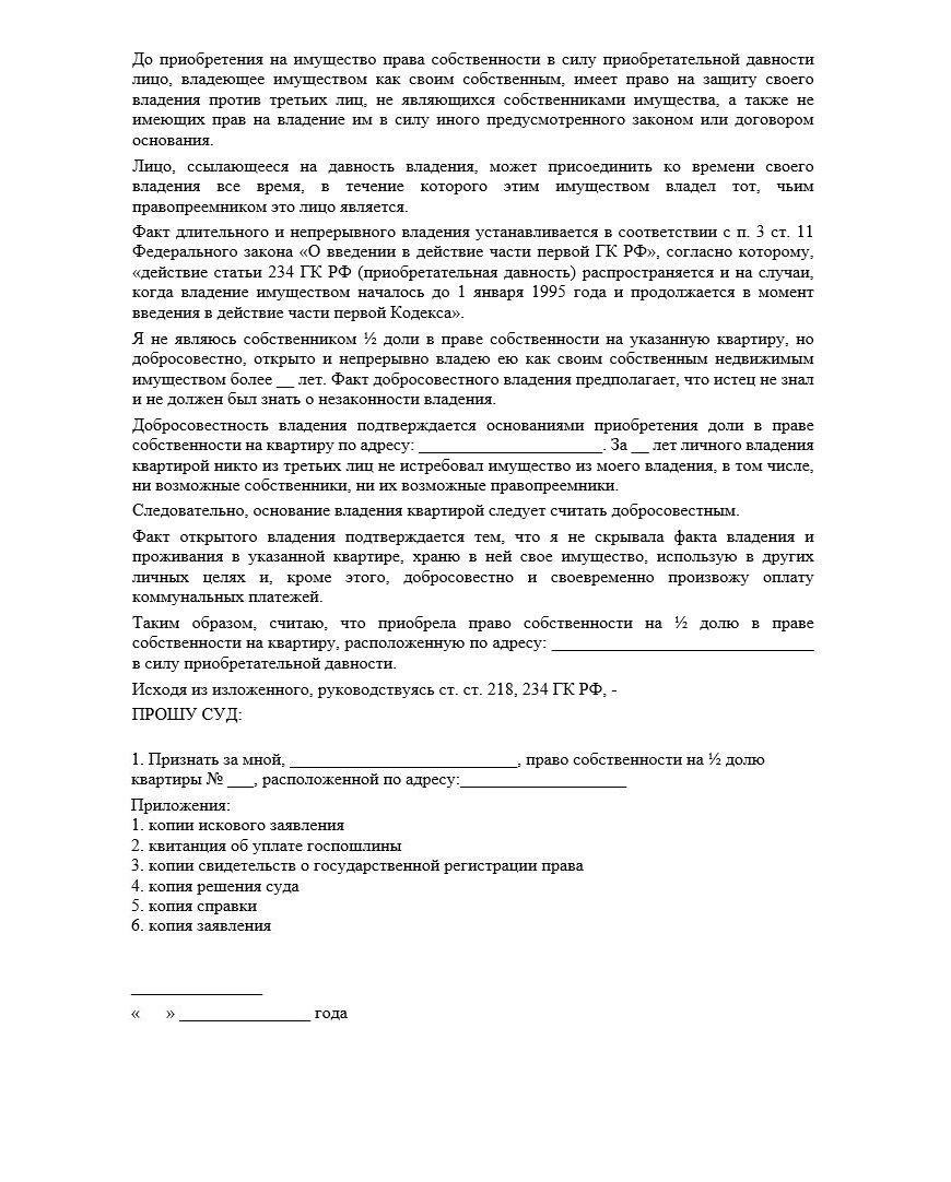 Образец искового заявления о признании права собственности на долю в квартире в силу приобретательной давности
