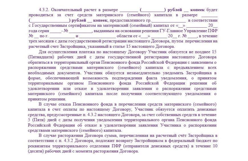 Образец договора долевого строительства с привлечением материнского капитала