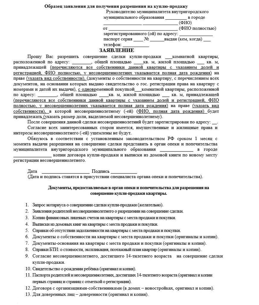 Образец заявления для получения разрешения на куплю-продажу от органов Опеки и попечительства