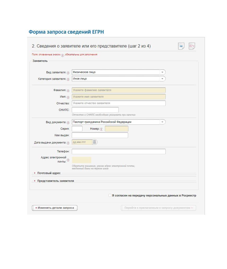 Оформление выписки ЕГРН онлайн