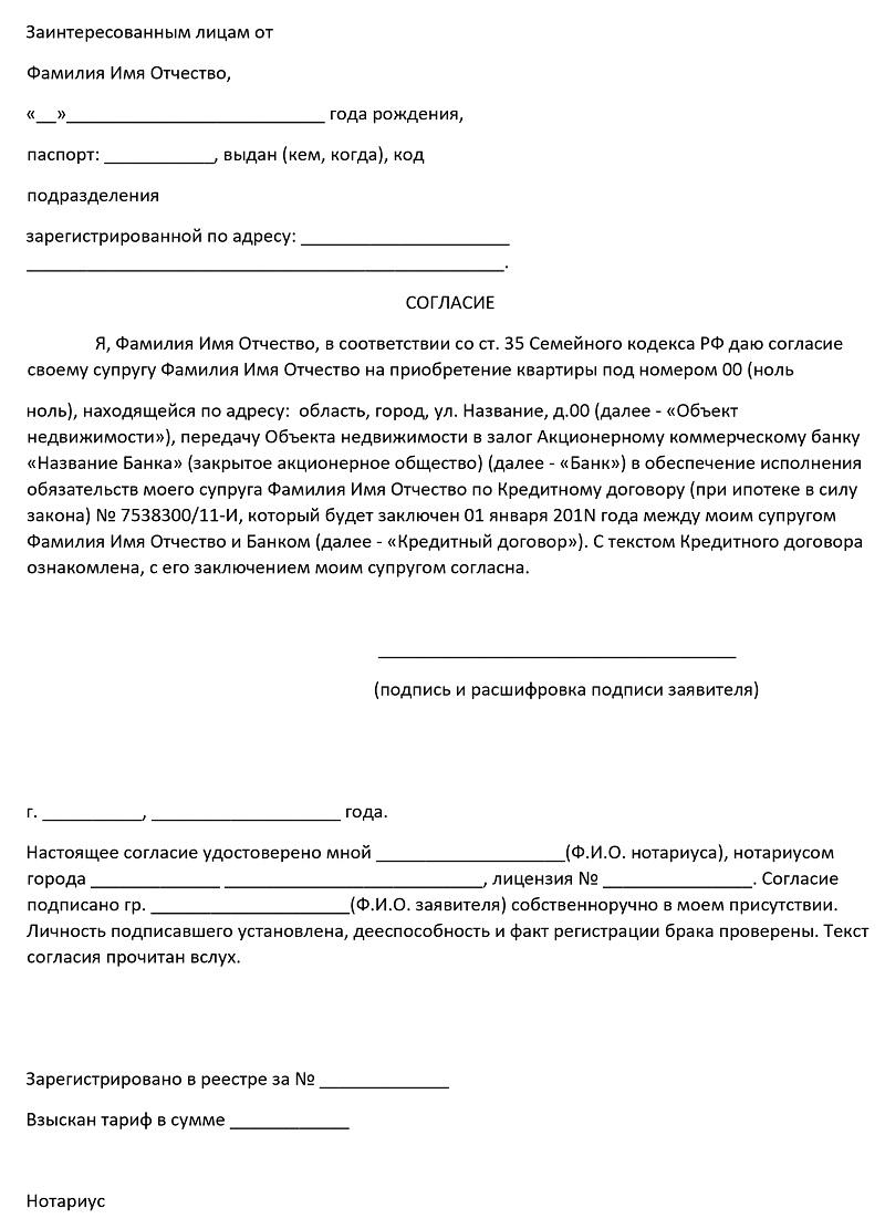 Согласие супруги на передачу в залог автомобиля логан автосалоны москва